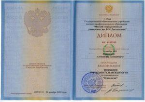 Диплом ОмГУ им. Ф.М. Достоевского