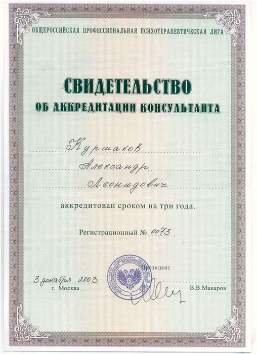 Svid-Akkreditazia