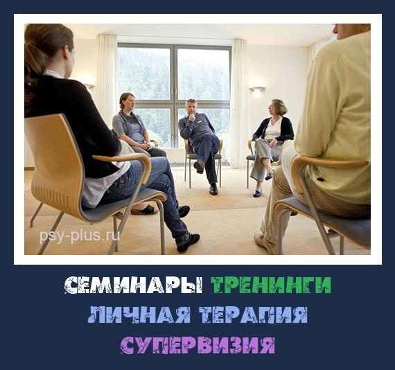 Психолог Омск тренинги